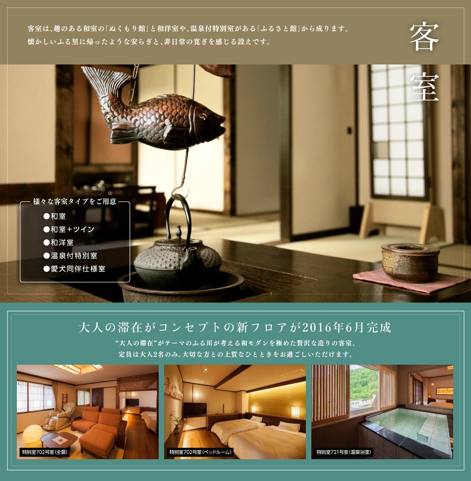 客室は、趣のある和室の「ぬくもり館」と和洋室や、温泉付特別室がある「ふるさと館」から成ります。 懐かしいふる里に帰ったような安らぎと、非日常の寛ぎを感じる設えです。